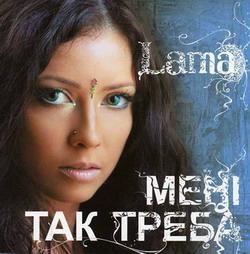 lama лама з тим кого любила: